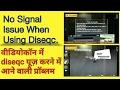 Videocon D2H No Signal Issue When Using Diseqc.