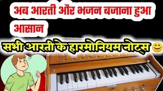 हारमोनियम पर आरती भजन बजाना हुआ और भी आसान    Harmonium Notes    vasu patel   