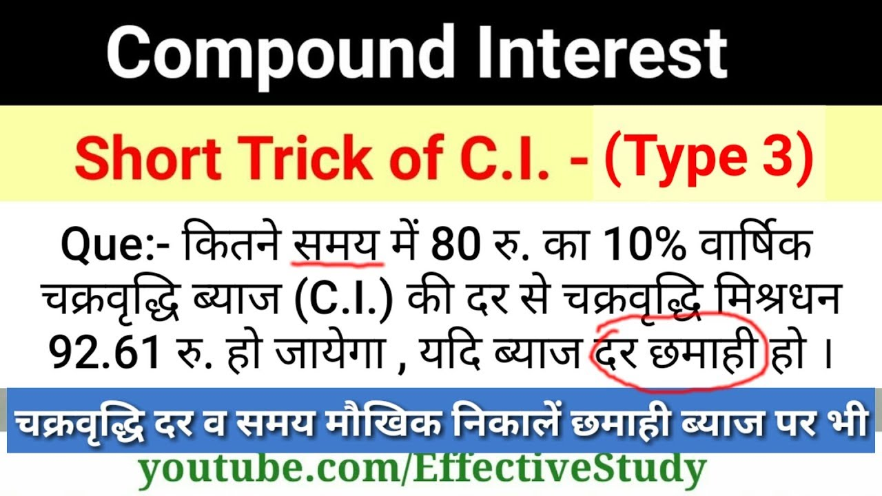 Compound Interest Short Trick (Part 3) | Trick to find time & rate in c.i.  | Effective Study