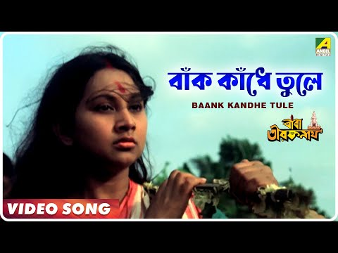 Baank Kandhe Tule | Baba Taraknath |...