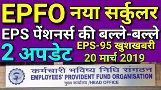 EPS/EPFO 95 Pensioners 20 March 2019 Today Latest News | EPS95 Pension Hike Update Hindi | EPF, PF