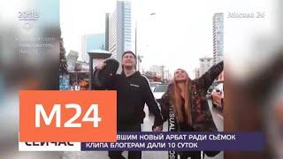 Перекрывшим Новый Арбат ради съемок клипа блогерам дали 10 суток - Москва 24