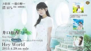 2015年4月29日発売の井口裕香4th Single「Hey World」アニメ盤収録「約...