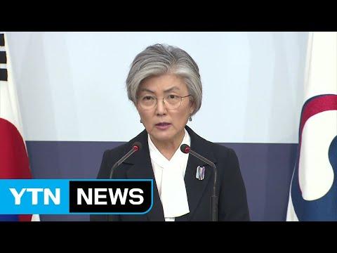"""강경화 """"한미, 비핵화와 상응조치 꾸준히 검토 중"""" / YTN"""