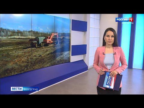 Вести-Волгоград. Выпуск 27.02.20 (20:45)