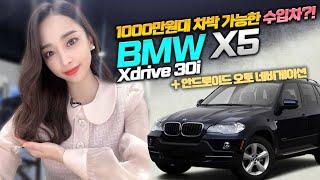 BMW X5 Xdrive 30i - 1000만원대 차박…
