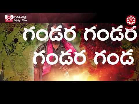 Jana sena chief Power star Pawan Kalyan||gandara gandara song|| jana senani official song