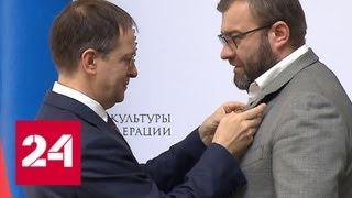 Смотреть видео Пореченков стал народным артистом, Ходченкова - заслуженной - Россия 24 онлайн