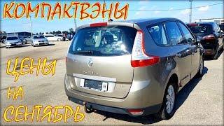 Авто из Литвы, компактвэны цена на сентябрь 2019.