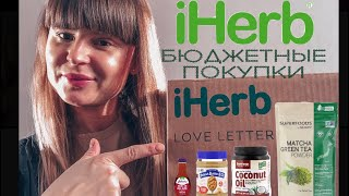 Лучшее с iHerb / Обзор витаминов /БАДы для быстрого похудения/ Льняная каша