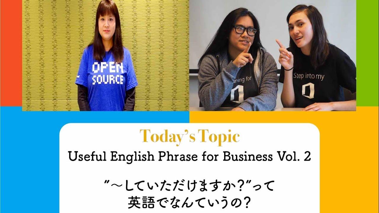 【特別企画】戸倉彩氏(Microsoft)× ネイティブ30秒英会話②「~していただけますか?」