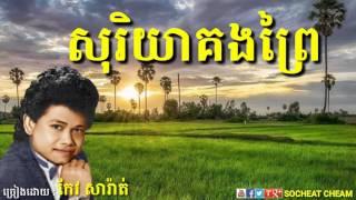 សុរិយាគងព្រៃ ( អូនក្បត់បងហើយ ) - Sorya Kong Prey - កែវ សារ៉ាត់ - Keo Sarath - Khmer Oldies Song