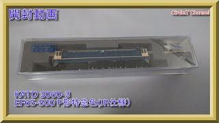 【開封動画】Nゲージ KATO 3060-3 EF65-500 P形特急色(JR仕様)【鉄道模型】