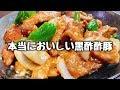 超お手軽♪本当においしい黒酢酢豚の作り方 Making Sweet and Sour Pork with Black V…
