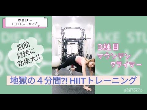 """【美姿トレーニング】地獄の4分間?! 脂肪燃焼トレーニング """"HIIT""""。"""
