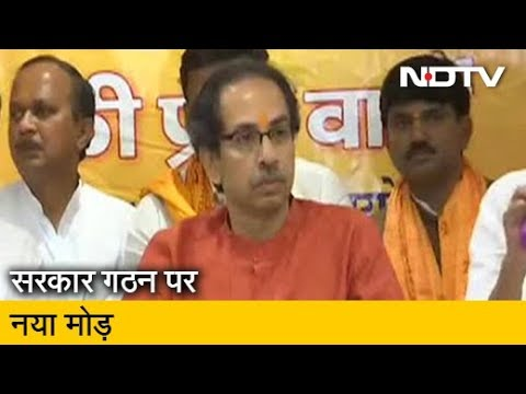 Maharashtra में क्या Shiv Sena बनाएगी सरकार?