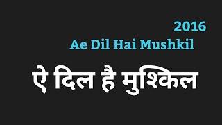 Ae Dil Hai Mushkil Lyrics Hindi ऐ दिल है मुश्किल by PK