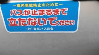 羽田京急バス 終点放送「バス交通調査のお知らせ放送」