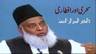 07  Sehri Aur Aftari  ( سحری اور افطاری )  Dr.Israr  Ahmed