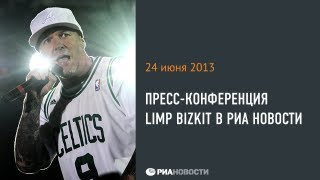 Пресс-конференция Limp Bizkit в РИА Новости