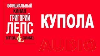 Григорий Лепс -  Купола (Вся жизнь моя дорога 2007)