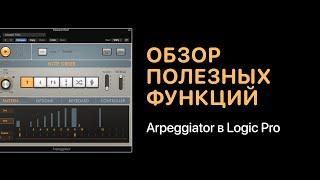 Обзор Arpeggiator в Logic Pro X [Уроки для Logic Pro X]
