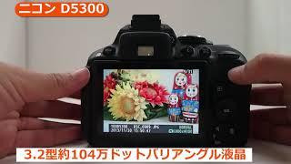 ニコン D5300(カメラのキタムラ動画_Nikon)