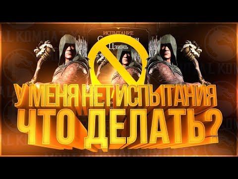 нет испытаний в мортал комбат x что делать (Mortal Kombat X mobile) thumbnail