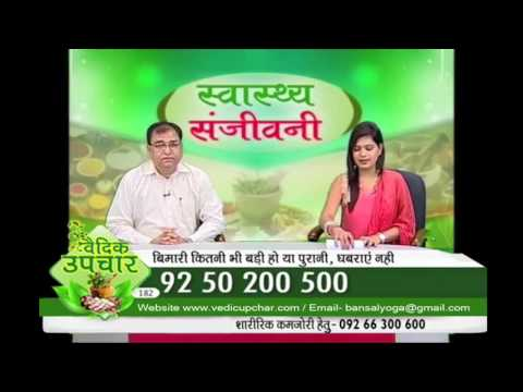 Pain In Heels ## Cure Of Health Problem ## By Herbal Consultant Mr. Anil Bansal