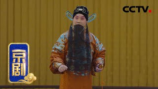 《中国京剧像音像集萃》 20210108 京剧《胭脂宝褶》 1/2| CCTV戏曲 - YouTube