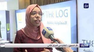 أمنية تعلن أسماء الفائزين في مسابقة مدونة The 8Log للجامعات الأردنية (18/12/2019)