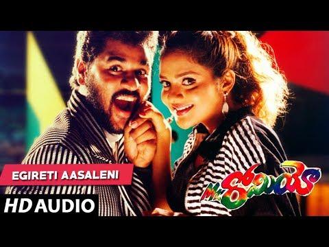 Mr. Romeo - EGIRETI song | Prabhudeva | Shilpa Shetty | Madhubala Telugu Old Songs