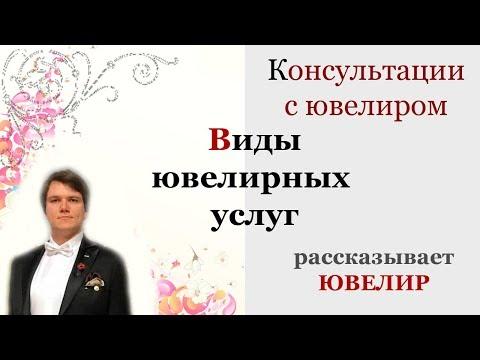 Ювелир Шевченко Андрей Виды ювелирных услуг