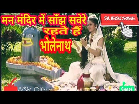 Man Mandir Mein Saanjh Savere। मन मंदिर में साँझ सवेरे रहते हैं भोलेनाथ। Tulsi Kumar - Man Mandir Me