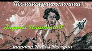 Песчаная учительница — Андрей Платонов —читает Павел Беседин