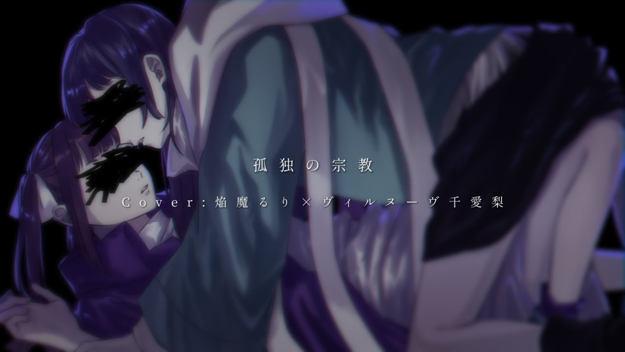 孤独の宗教 Cover:焔魔るり× ヴィルヌーヴ千愛梨