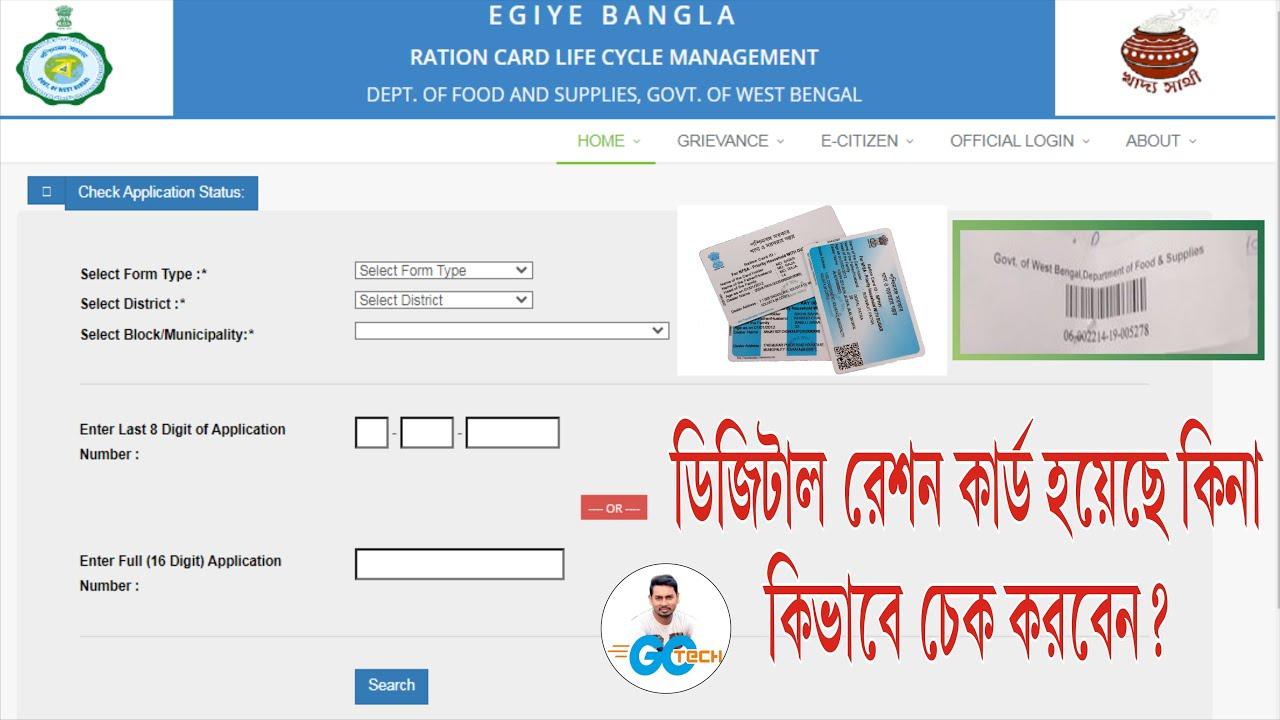digital ration card status check   youtube