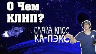 О ЧЕМ КЛИП СЛАВА КПСС - КА-ПЭКС