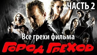 """Все грехи фильма """"Город грехов"""", Часть 2"""