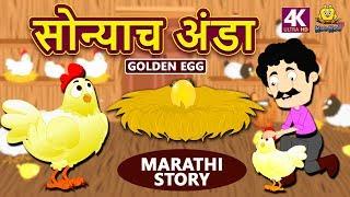 सोन्याच अंडा - Golden Egg Story in Marathi | Marathi Goshti | Marathi Story for Kids | Moral Stories