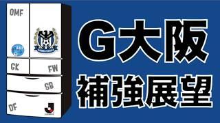 今回はガンバ大阪の「台所事情」(世代とポジション分布)にもとづいた...