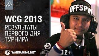 Лучшие игроки Мира Танков на WCG 2013. Результаты первого дня турнира.