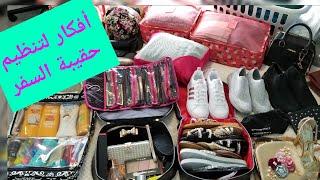 أفكار روعة لتنظيم أساسيات حقيبة السفر من الألف للياء بكل التفاصيل😍