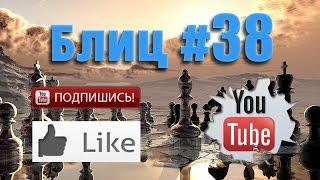 Шахматные партии #38 смотреть шахматы видео онлайн на русском ♕ Live blitz chess online(Весь плейлист: http://goo.gl/AfuXAc Плейлисты шахматного канала: ▻ Шахматные партии «Блиц» (LIVE Blitz Chess): http://goo.gl/AfuX..., 2015-01-24T20:49:27.000Z)