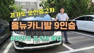 경기도 오산에서 매입한 올뉴카니발 9인승 2015년식