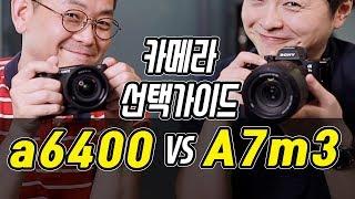 A7m3 VS a6400 소니 미러리스 카메라 렌즈 선…