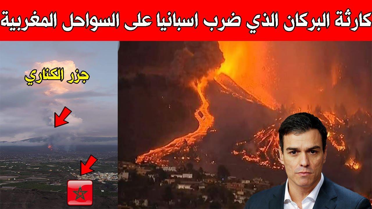 عاجل وقوع كا رثة البركان باسبانيا وهذه خطووورتها قبالة السواحل الجنوبية للمغرب