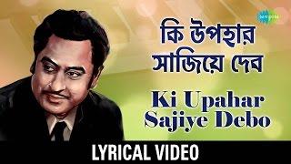 Ki Upahar Sajiye Debo with lyrics | কী উপহার সাজিয়ে দেবো | Kishore Kumar