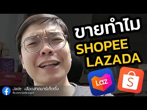 ยุคนี้ขายของออนไลน์ทำไมจะต้องเปิดร้านใน Shopee Lazada กัน?