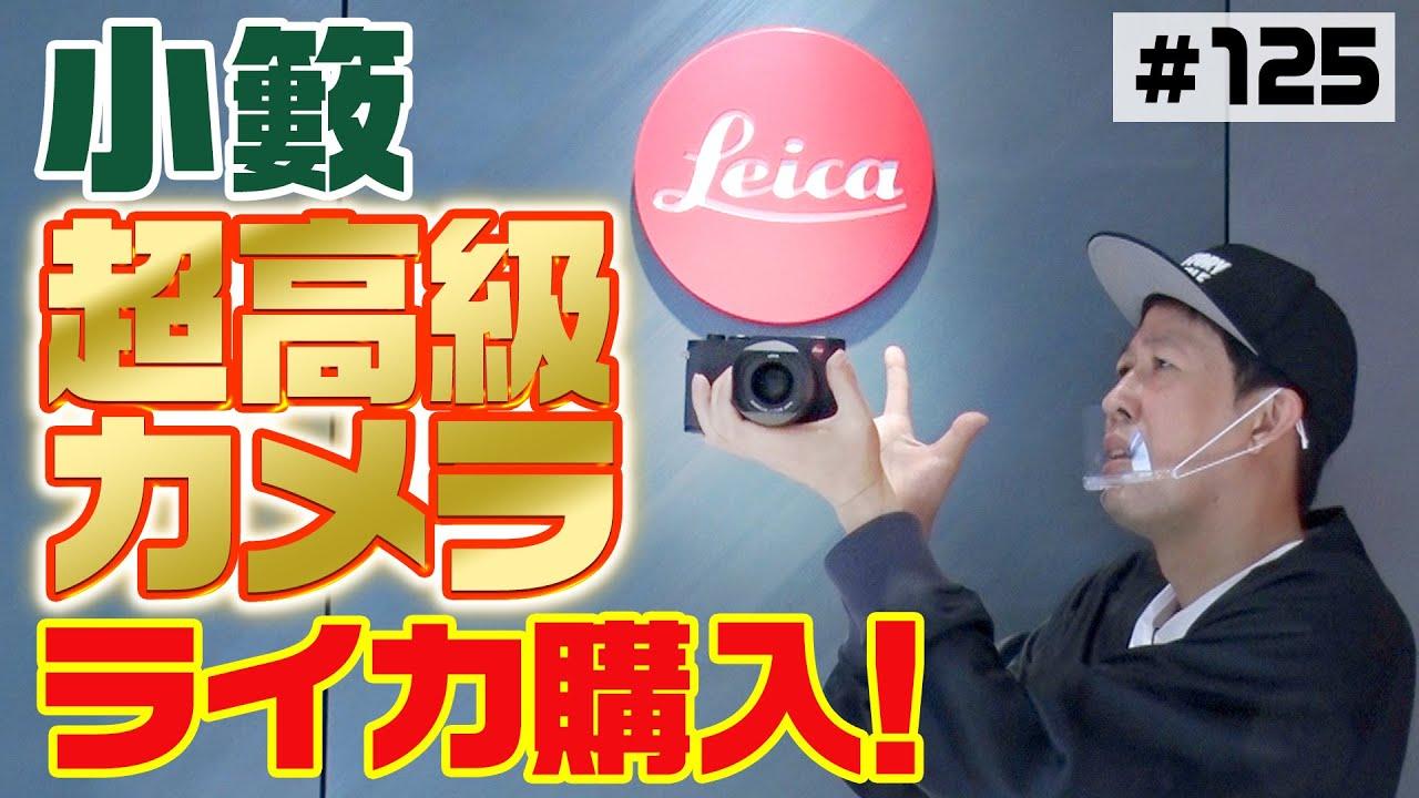 【超高級カメラ】小籔・憧れのライカ購入【カメラ奉行】